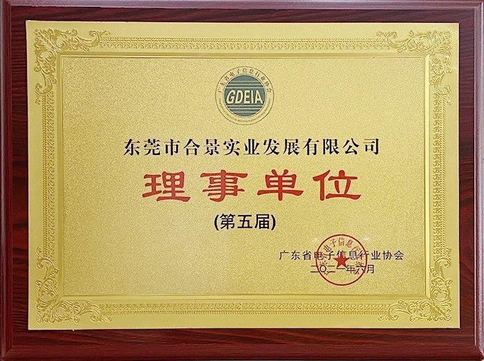 祝贺合景实业正式成为广东电池、电子信息行业协会理事单位