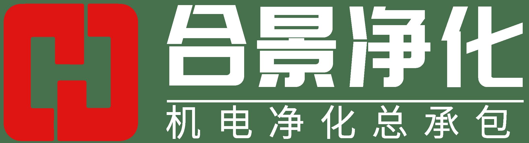 净化工程公司
