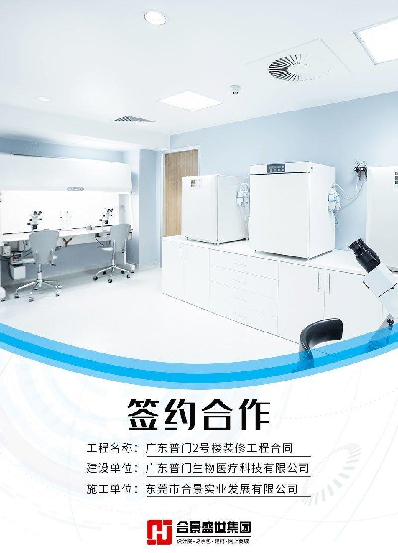 广东普门生物医疗净化工程案例
