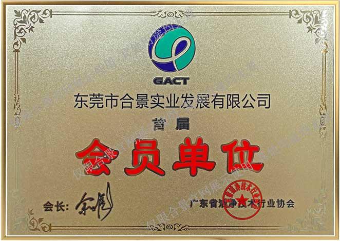 广东省洁净技术协会会员单位