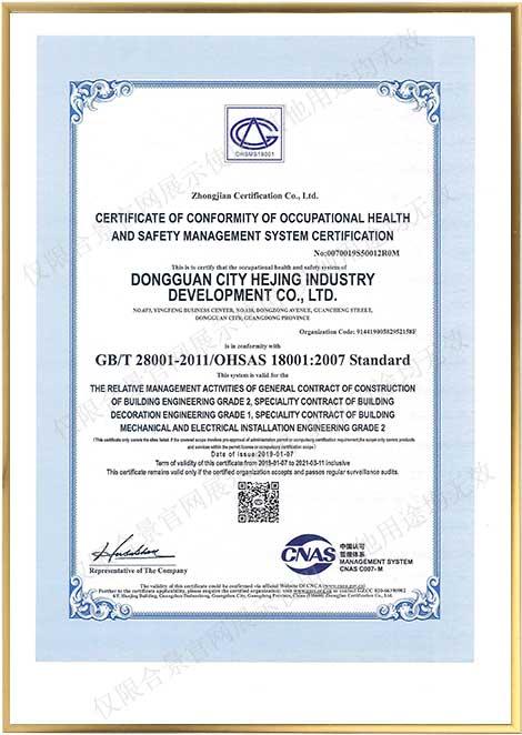 职业健康安全体系认证证书英文