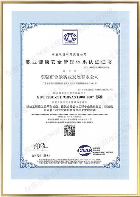 职业健康安全体系认证证书中文