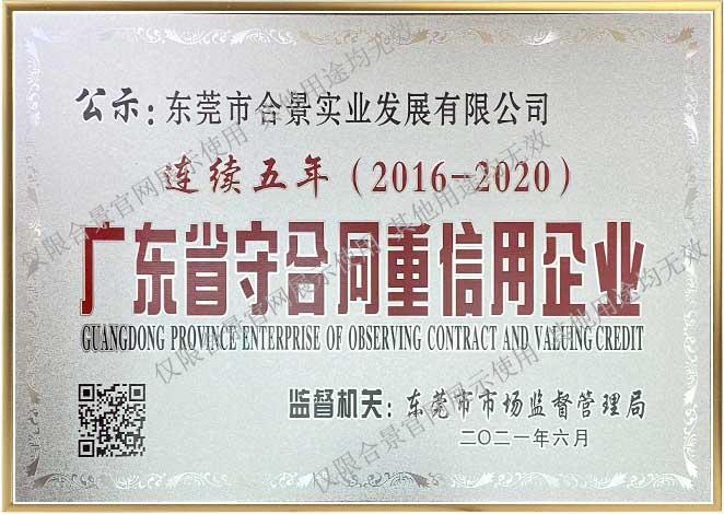 2016-2020省守合同重信用企业