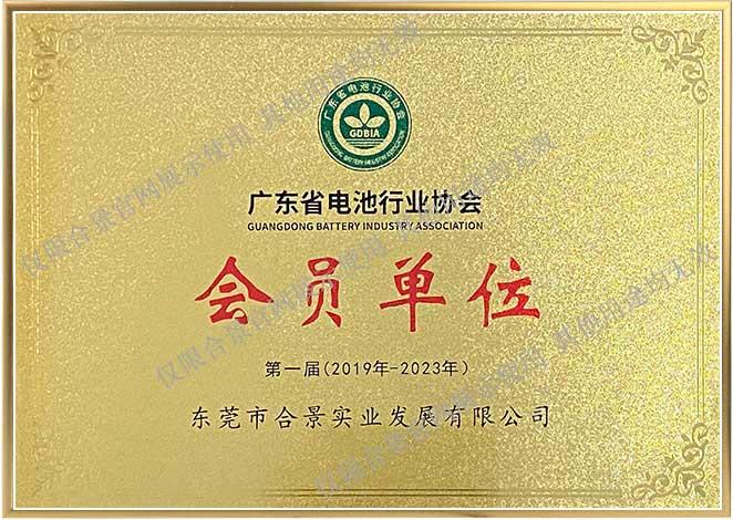 广东省电池行业协会会员单位