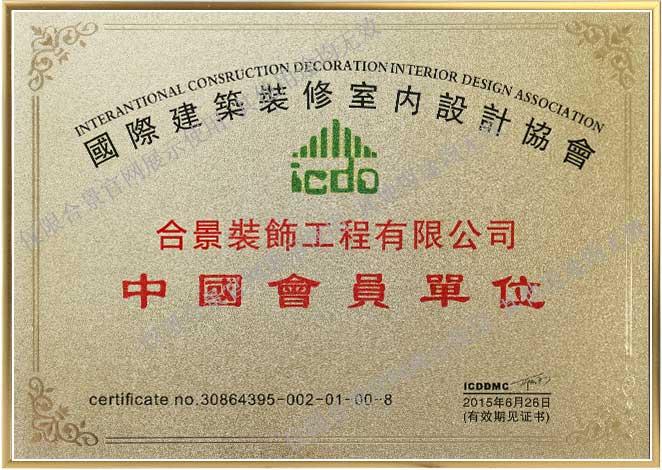 国际建筑装修会员单位