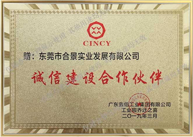 鑫信工业集团建设合作伙伴