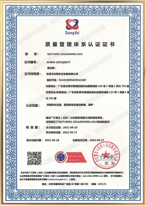 GB质量管理体系认证证书