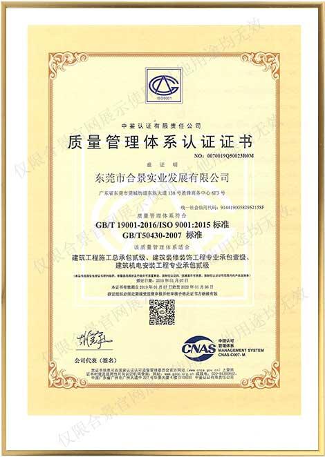 质量管理体系中文